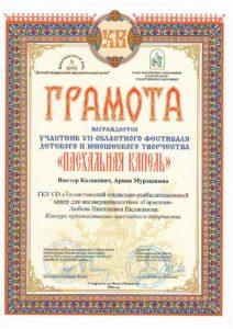 Виктор К .Арина М.