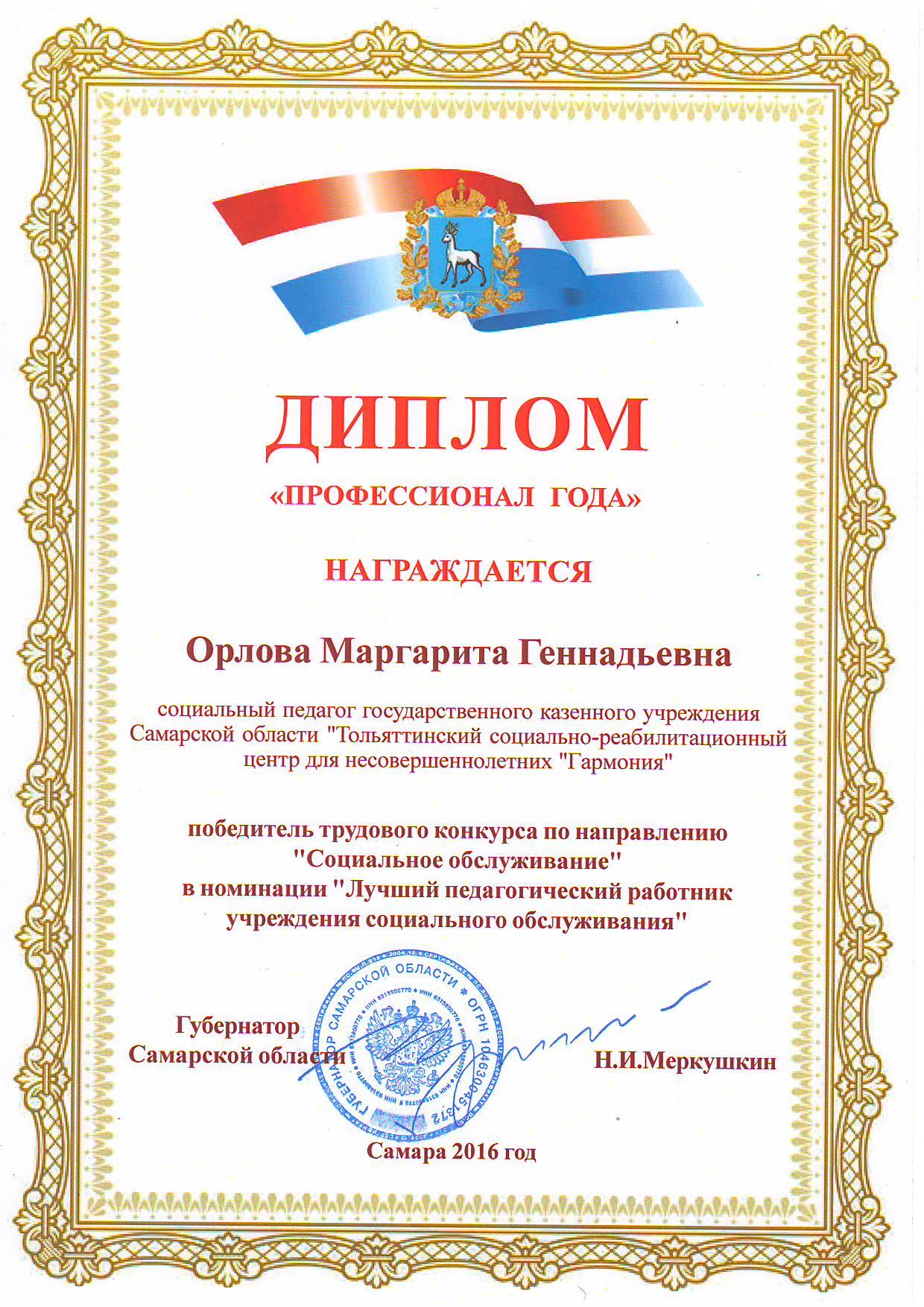 Орлова Маргарита Геннадьевна1