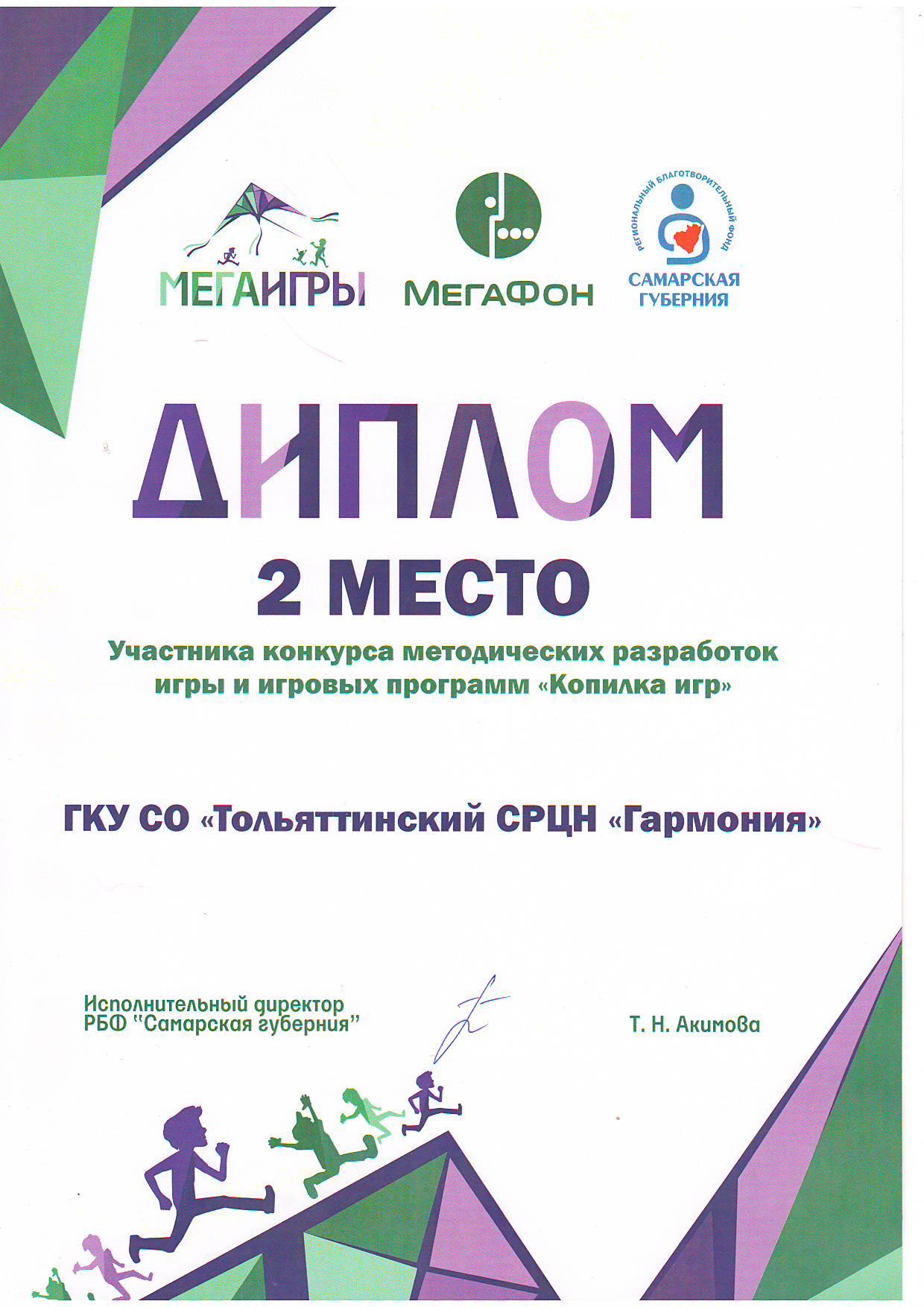 ГКУ СО Тольяттинский СРЦН Гармония