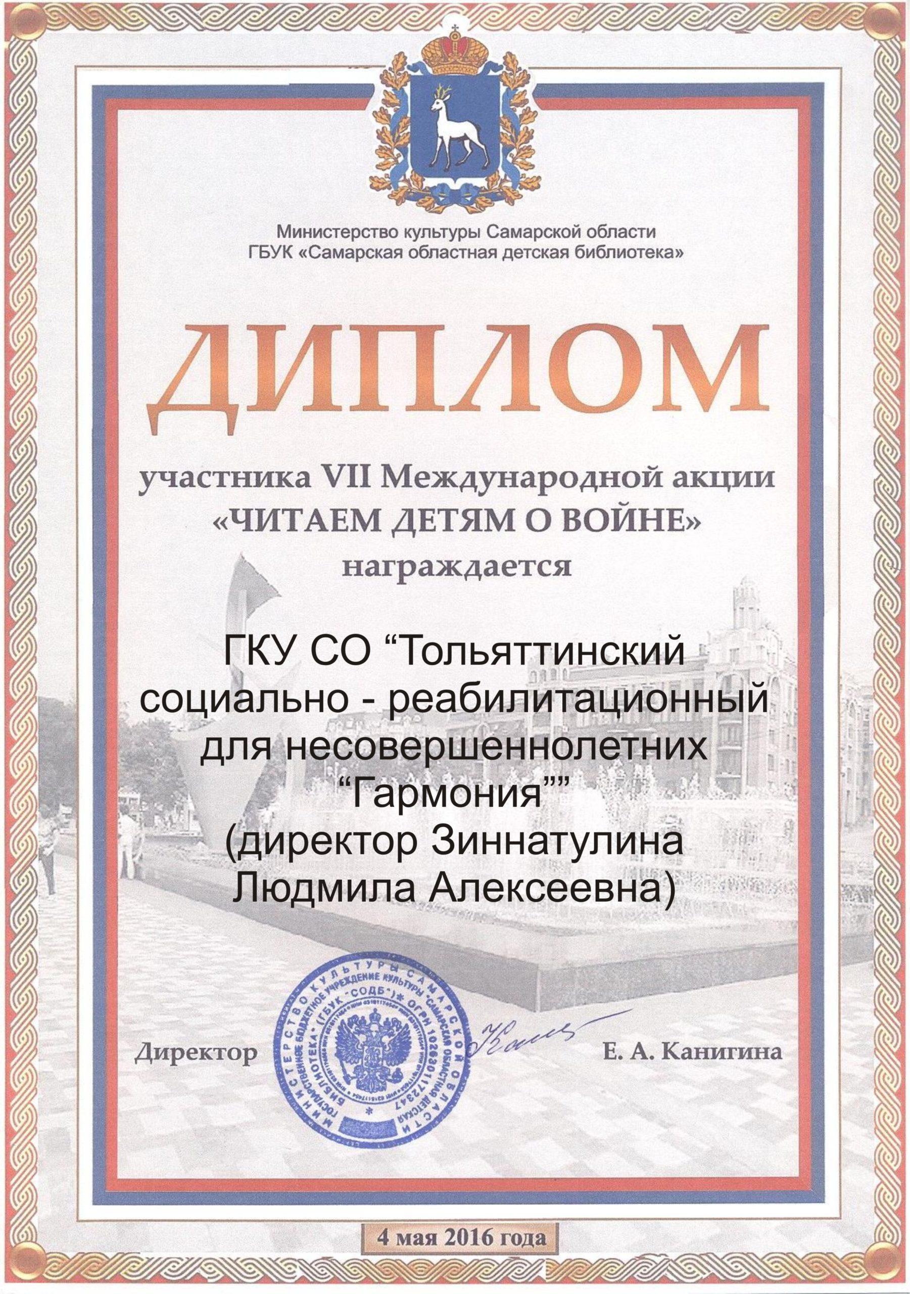 Диплом участника VII Международной акции Читаем детям о войнеЗиннатулина Л.А.