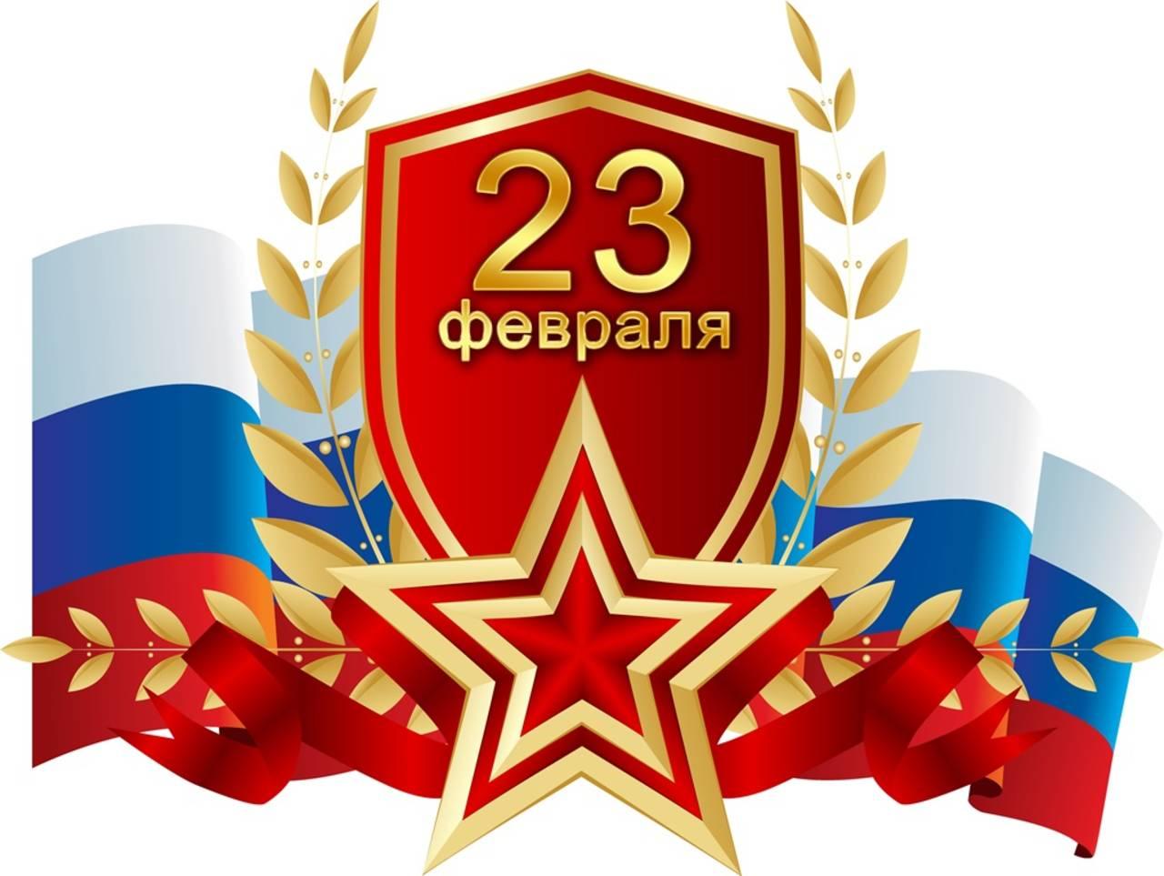 23фев1
