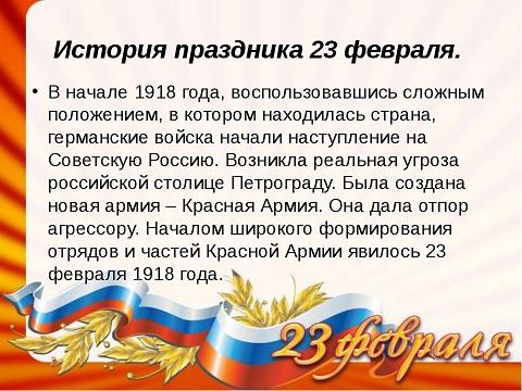 23фев2