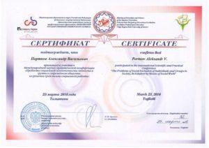 Грамоты, сертификаты