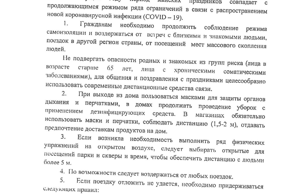 Рекомендации Роспотребнадзора по профилактики COVID-19 в период майских праздников