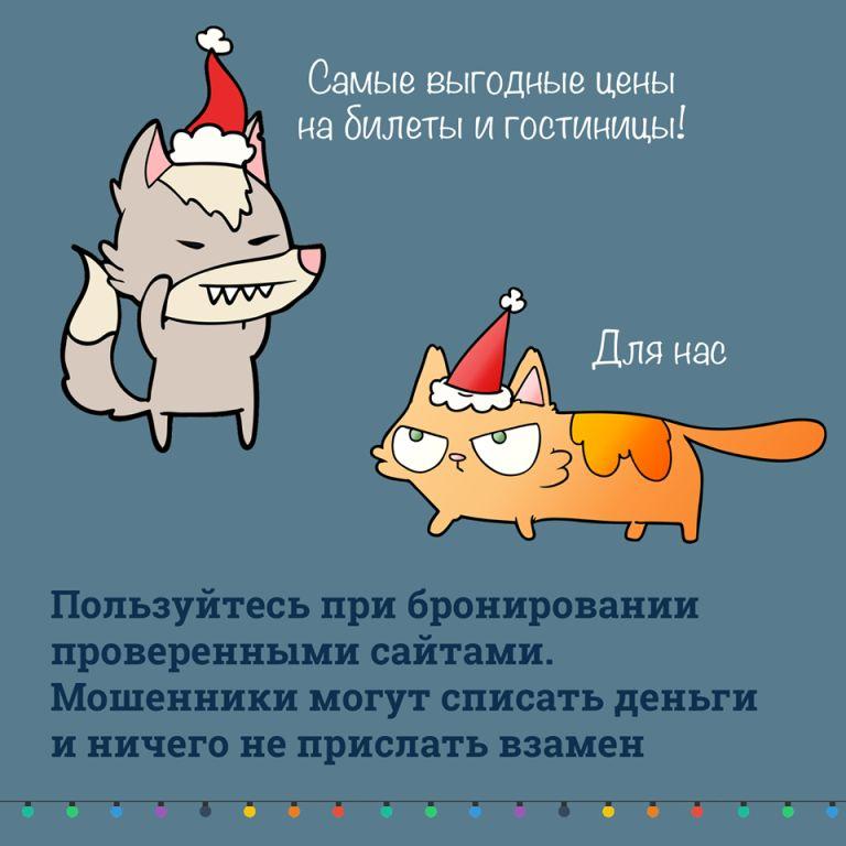 Новый год, мошенники