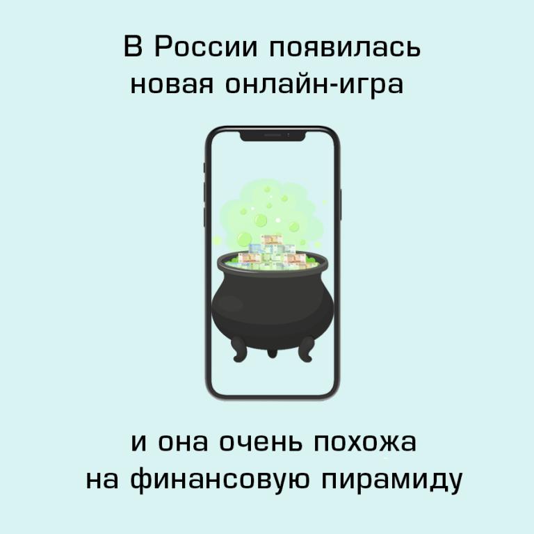 Онлайн-игра