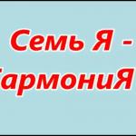 """Семь Я - """"ГармониЯ"""""""