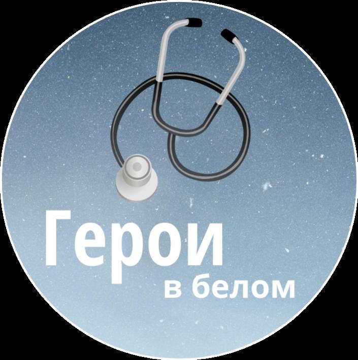 Всероссийский конкурс «Герои в белом»